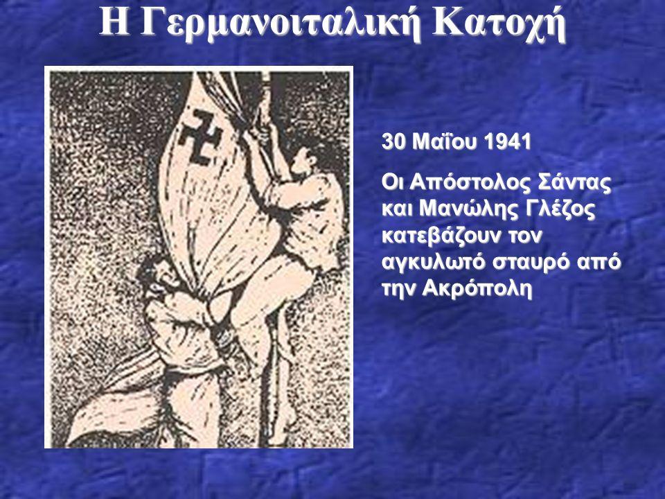 Η Γερμανοιταλική Κατοχή 30 Μαΐου 1941 Οι Απόστολος Σάντας και Μανώλης Γλέζος κατεβάζουν τον αγκυλωτό σταυρό από την Ακρόπολη