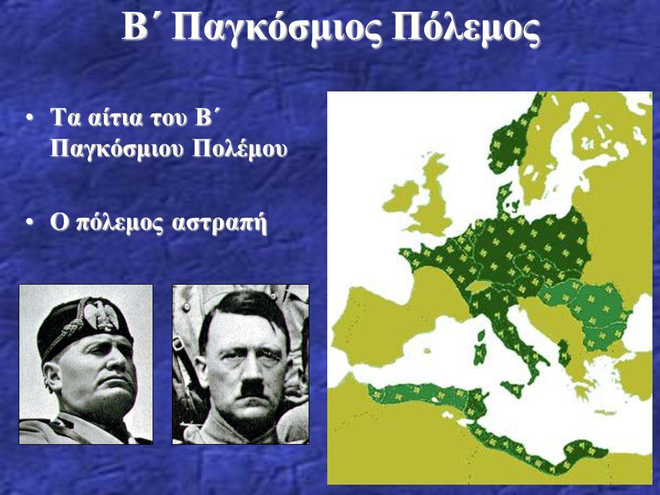 Β΄ Παγκόσμιος Πόλεμος Τα αίτια του Β΄ Παγκόσμιου ΠολέμουΤα αίτια του Β΄ Παγκόσμιου Πολέμου Ο πόλεμος αστραπήΟ πόλεμος αστραπή