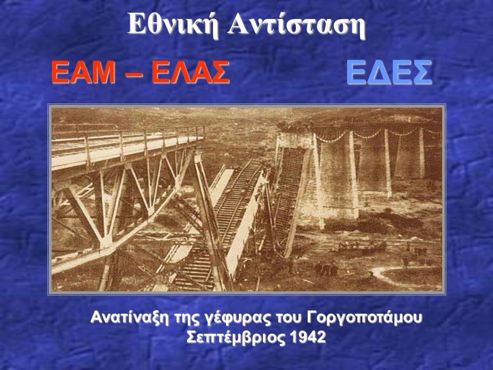Εθνική Αντίσταση Ανατίναξη της γέφυρας του Γοργοποτάμου Σεπτέμβριος 1942 ΕΑΜ – ΕΛΑΣ ΕΔΕΣ