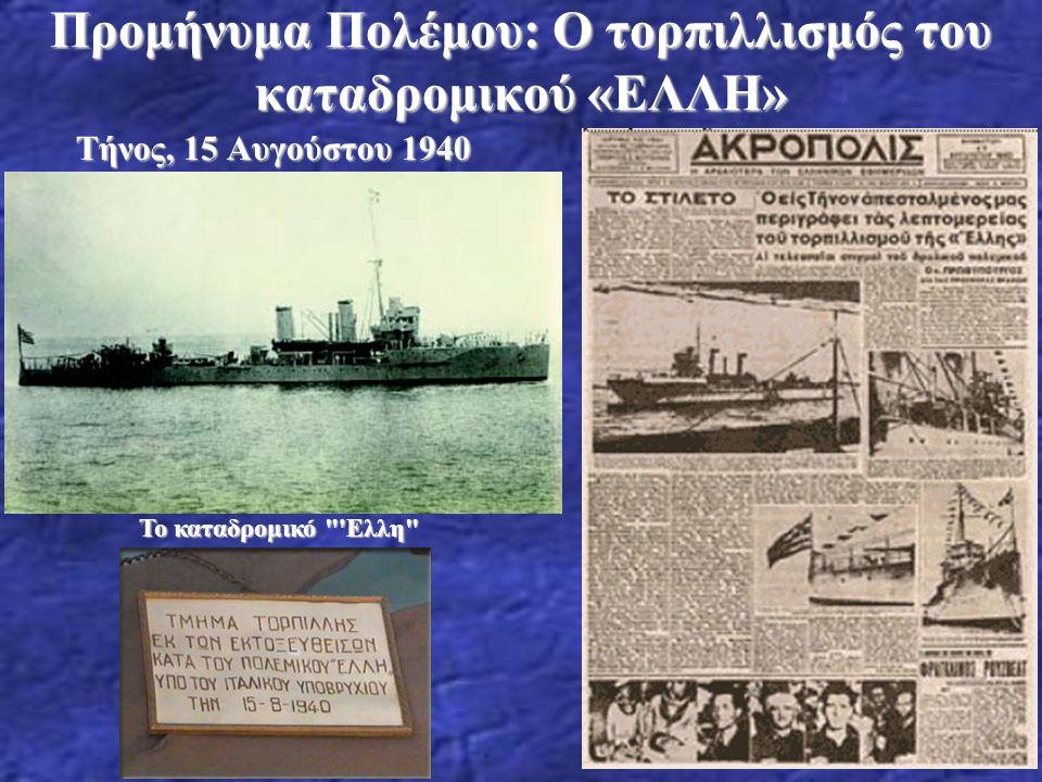 Προμήνυμα Πολέμου: Ο τορπιλλισμός του καταδρομικού «ΕΛΛΗ» Τήνος, 15 Αυγούστου 1940 Το καταδρομικό