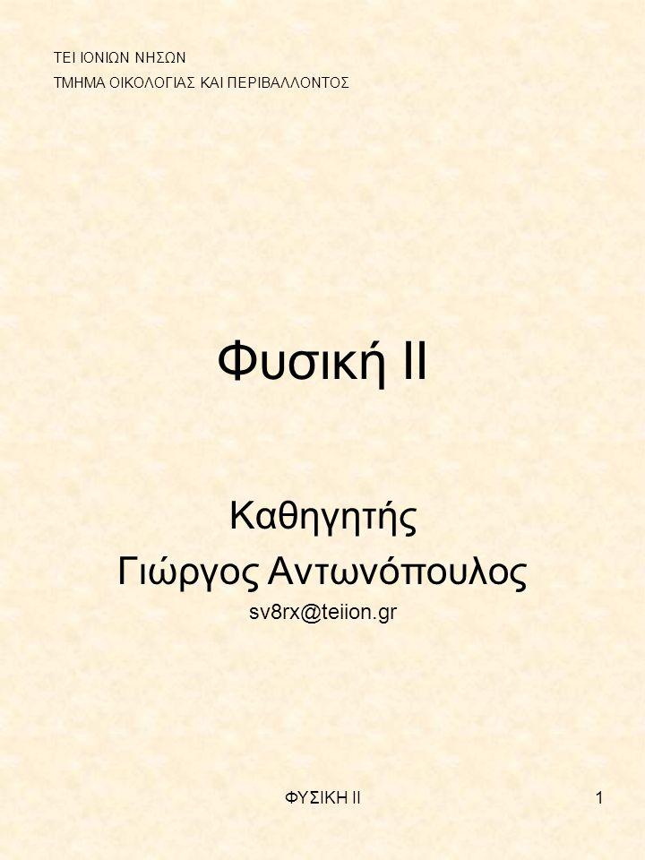 ΦΥΣΙΚΗ ΙΙ12 ΑΚΤΙΝΟΒΟΛΙΑ ΚΕΡΑΙΑΣ ΜΑΘΗΜΑ 4