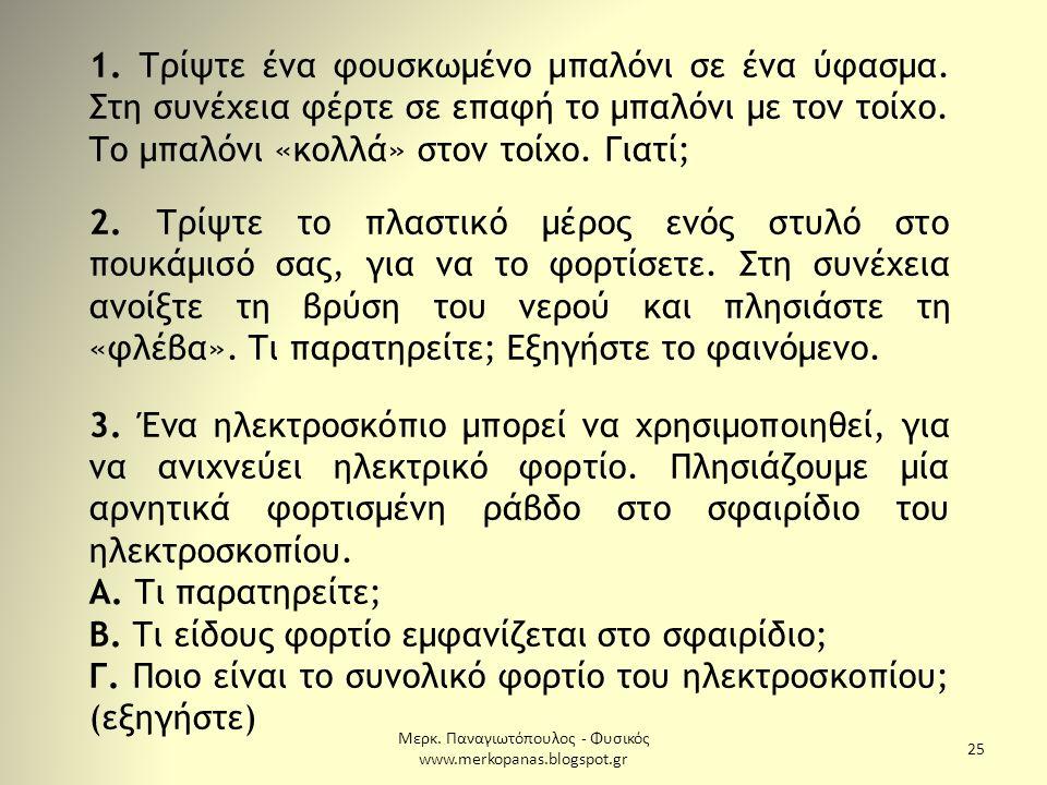 Μερκ. Παναγιωτόπουλος - Φυσικός www.merkopanas.blogspot.gr 25 1.