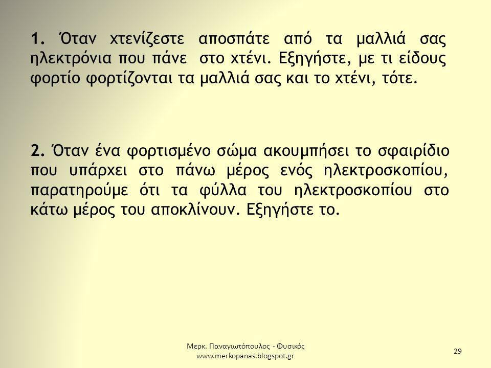 Μερκ. Παναγιωτόπουλος - Φυσικός www.merkopanas.blogspot.gr 29 1.
