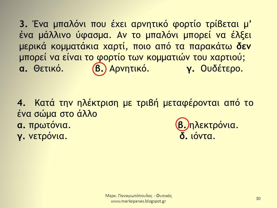 Μερκ. Παναγιωτόπουλος - Φυσικός www.merkopanas.blogspot.gr 30 3.