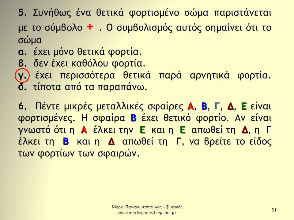 Μερκ. Παναγιωτόπουλος - Φυσικός www.merkopanas.blogspot.gr 31 5.