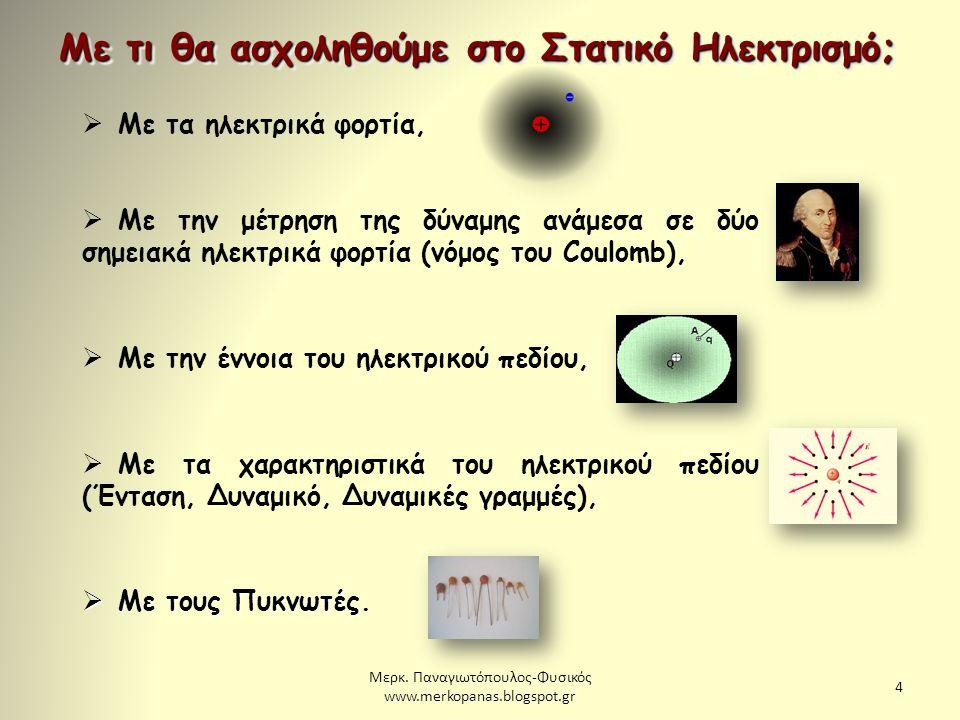 Μερκ.Παναγιωτόπουλος - Φυσικός www.merkopanas.blogspot.gr 25 1.