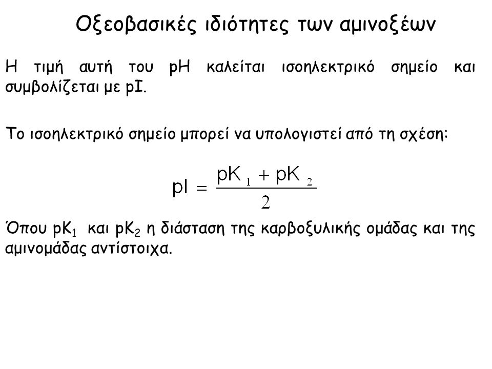 Οξεοβασικές ιδιότητες των αμινοξέων Σε τιμές pH μικρότερες του ισοηλεκτρικού σημείου τα αμινοξέα φέρουν θετικό φορτίο, ενώ σε τιμές pH μεγαλύτερες του ισοηλεκτρικού σημείου φέρουν αρνητικό φορτίο.