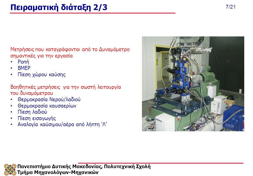Πανεπιστήμιο Δυτικής Μακεδονίας, Πολυτεχνική Σχολή Τμήμα Μηχανολόγων-Μηχανικών 7/21 Πειραματική διάταξη 2/3 Μετρήσεις που καταγράφονται από το Δυναμόμετρο σημαντικές για την εργασία Ροπή ΒΜΕΡ Πίεση χώρου καύσης Βοηθητικές μετρήσεις για την σωστή λειτουργία του δυναμόμετρου Θερμοκρασία Νερού/λαδιού Θερμοκρασία καυσαερίων Πίεση λαδιού Πίεση εισαγωγής Αναλογία καύσιμου/αέρα από λήπτη 'Λ'