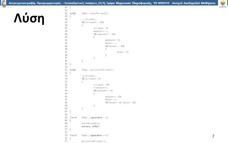 1818 Αντικειμενοστραφής Προγραμματισμός – Επαναληπτικές Ασκήσεις (3/3), Τμήμα Μηχανικών Πληροφορικής, ΤΕΙ ΗΠΕΙΡΟΥ - Ανοιχτά Ακαδημαϊκά Μαθήματα στο ΤΕΙ Ηπείρου Λύση 18