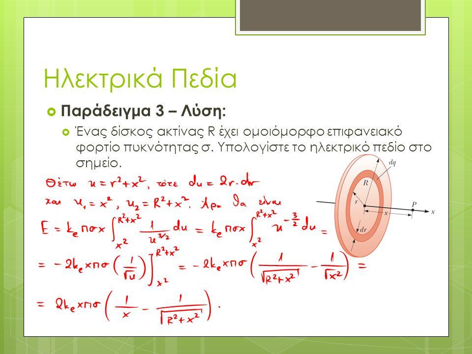  Ηλεκτρική Ροή O νόμος του Gauss