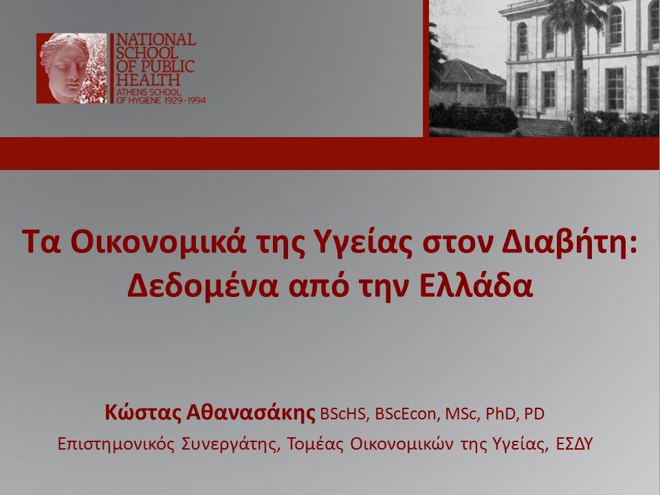 Τα Οικονομικά της Υγείας στον Διαβήτη: Δεδομένα από την Ελλάδα Κώστας Αθανασάκης BScHS, BScEcon, MSc, PhD, PD Επιστημονικός Συνεργάτης, Τομέας Οικονομικών της Υγείας, ΕΣΔΥ