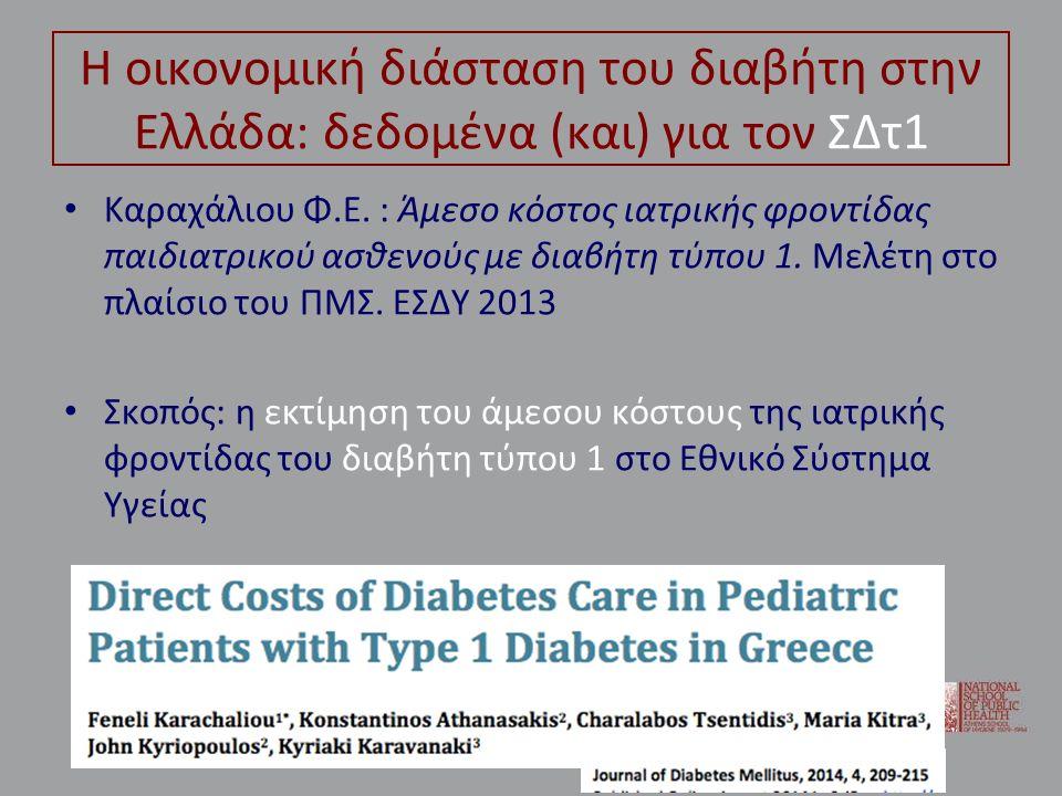 Η οικονομική διάσταση του διαβήτη στην Ελλάδα: δεδομένα (και) για τον ΣΔτ1 Καραχάλιου Φ.Ε.