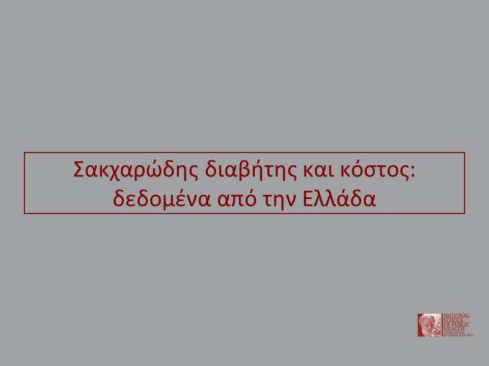 Διαχείριση και Οικονομική Αξιολόγηση του ΣΔτ2 στην Ελλάδα: Μελέτη ΕΣΔΥ 2009