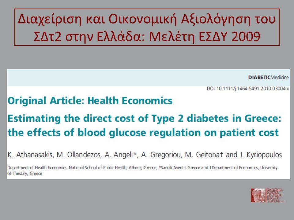 Διαβήτης και ποσοστά συμμετοχής: μια ανάλυση cost-benefit
