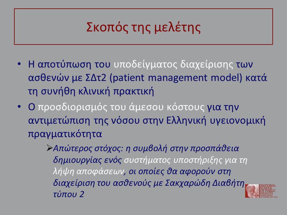 Σκοπός της μελέτης Η αποτύπωση του υποδείγματος διαχείρισης των ασθενών με ΣΔτ2 (patient management model) κατά τη συνήθη κλινική πρακτική Ο προσδιορισμός του άμεσου κόστους για την αντιμετώπιση της νόσου στην Ελληνική υγειονομική πραγματικότητα  Απώτερος στόχος: η συμβολή στην προσπάθεια δημιουργίας ενός συστήματος υποστήριξης για τη λήψη αποφάσεων, οι οποίες θα αφορούν στη διαχείριση του ασθενούς με Σακχαρώδη Διαβήτη τύπου 2