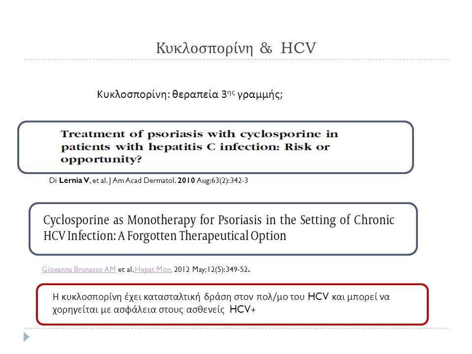 Κυκλοσπορίνη & HCV Κυκλοσπορίνη : θεραπεία 3 ης γραμμής ; Di Lernia V, et al. J Am Acad Dermatol. 2010 Aug;63(2):342-3 Giovanna Brunasso AMGiovanna Br
