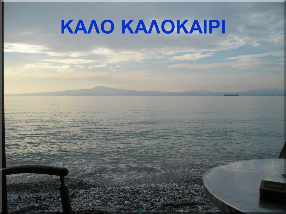 Π. ΠΑΤΕΝΙΩΤΗΣ21 ΚΑΛΟ ΚΑΛΟΚΑΙΡΙ