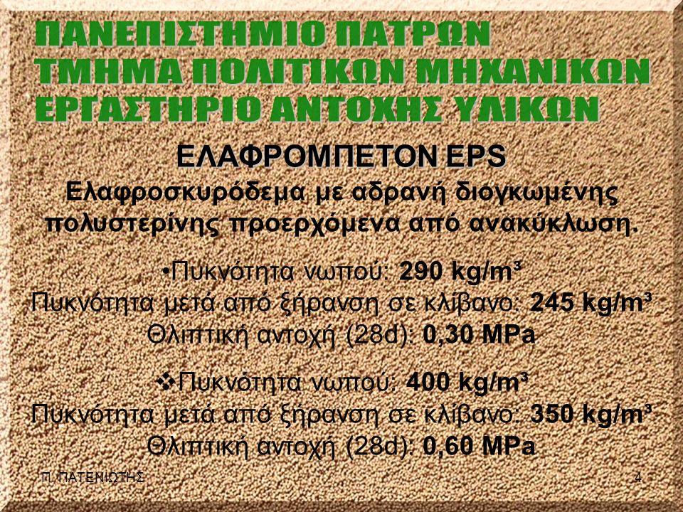 Π. ΠΑΤΕΝΙΩΤΗΣ4 ΕΛΑΦΡΟΜΠΕΤΟΝ EPS Ελαφροσκυρόδεμα με αδρανή διογκωμένης πολυστερίνης προερχόμενα από ανακύκλωση. Πυκνότητα νωπού: 290 kg/m³ Πυκνότητα με