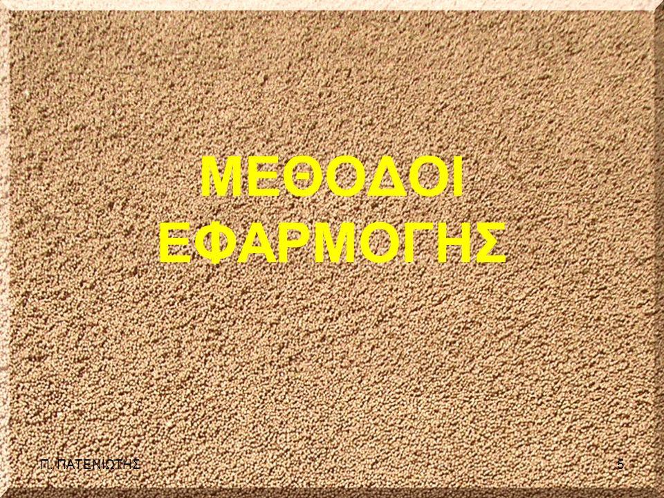 Π. ΠΑΤΕΝΙΩΤΗΣ5 ΜΕΘΟΔΟΙ ΕΦΑΡΜΟΓΗΣ