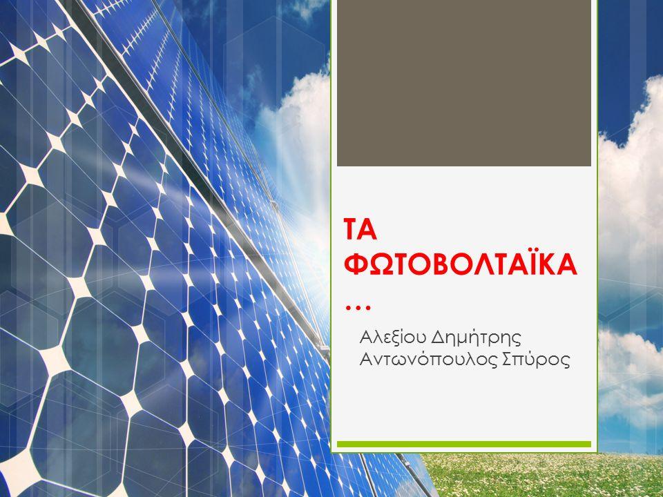 Πηγές….  http://solarthermalmagazine.com/  http://www.solar- thermal.com/solar_vs_pv.html/