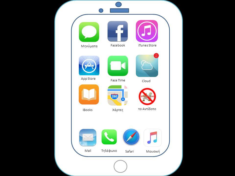 Μηνύματα App Store iBooks iTunes Store Face Time Χάρτες Facebook MailΤηλέφωνο SafariΜουσική Cloud το Aντίδοτο