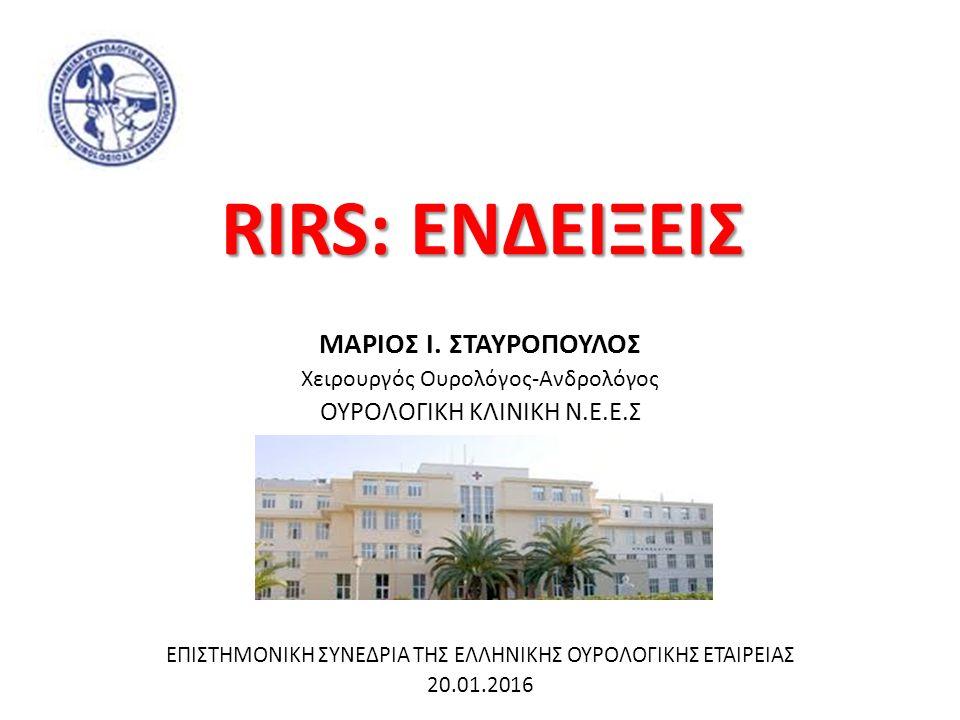 RIRS: ΕΝΔΕΙΞΕΙΣ ΜΑΡΙΟΣ Ι.