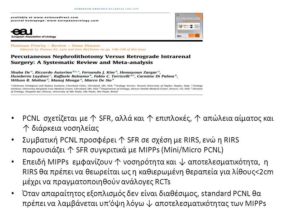 PCNL σχετίζεται με ↑ SFR, αλλά και ↑ επιπλοκές, ↑ απώλεια αίματος και ↑ διάρκεια νοσηλείας Συμβατική PCNL προσφέρει ↑ SFR σε σχέση με RIRS, ενώ η RIRS