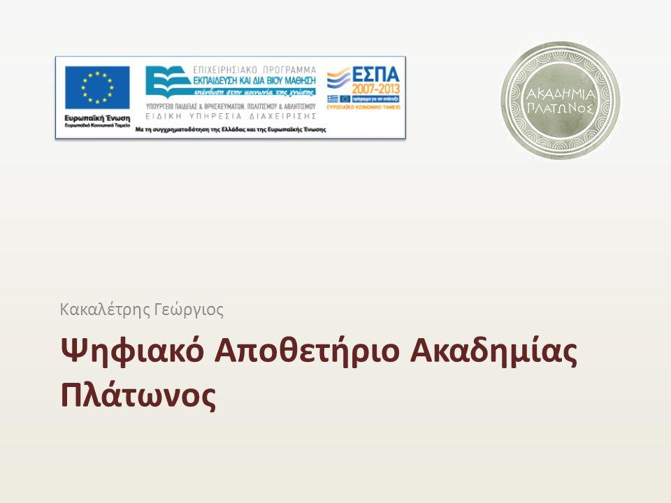Ψηφιακό Αποθετήριο Ακαδημίας Πλάτωνος Κακαλέτρης Γεώργιος