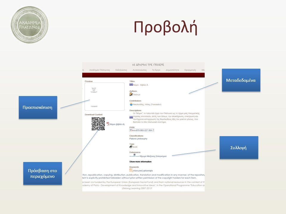 Προβολή Μεταδεδομένα Προεπισκόπιση Συλλογή Πρόσβαση στο περιεχόμενο