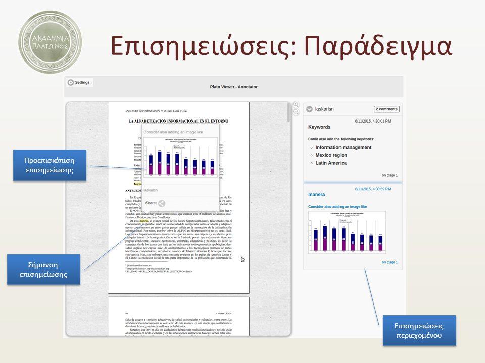 Επισημειώσεις: Παράδειγμα Σήμανση επισημείωσης Προεπισκόπιση επισημείωσης Επισημειώσεις περιεχομένου