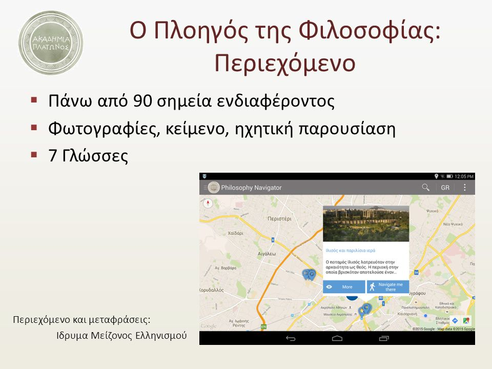 Ο Πλοηγός της Φιλοσοφίας: Περιεχόμενο  Πάνω από 90 σημεία ενδιαφέροντος  Φωτογραφίες, κείμενο, ηχητική παρουσίαση  7 Γλώσσες Περιεχόμενο και μεταφράσεις: Ιδρυμα Μείζονος Ελληνισμού