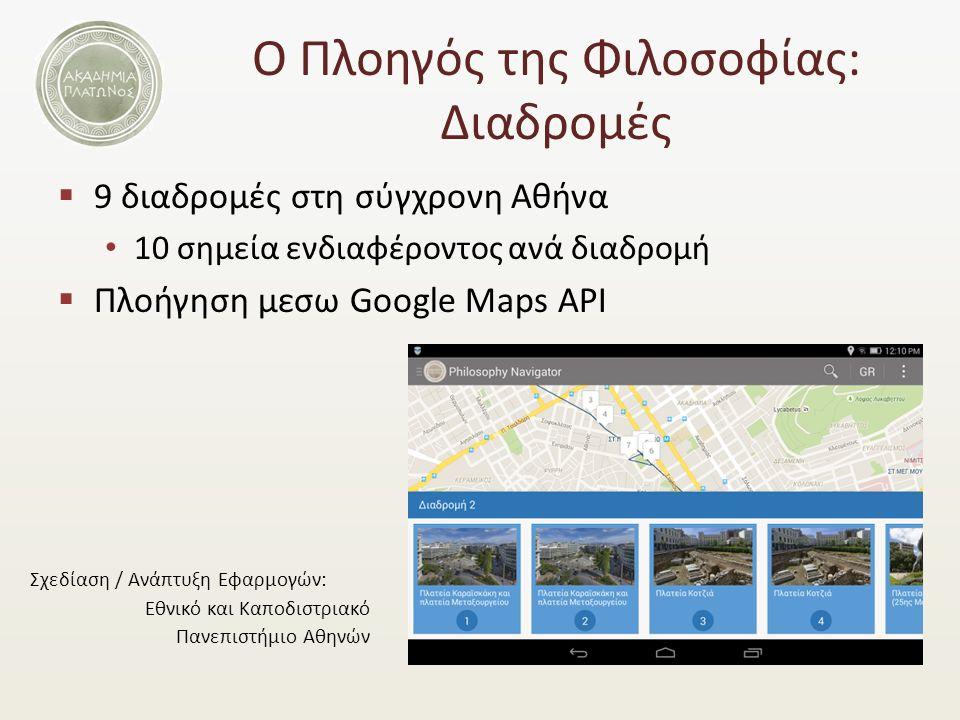 Ο Πλοηγός της Φιλοσοφίας: Διαδρομές  9 διαδρομές στη σύγχρονη Αθήνα 10 σημεία ενδιαφέροντος ανά διαδρομή  Πλοήγηση μεσω Google Maps API Σχεδίαση / Ανάπτυξη Εφαρμογών: Εθνικό και Καποδιστριακό Πανεπιστήμιο Αθηνών