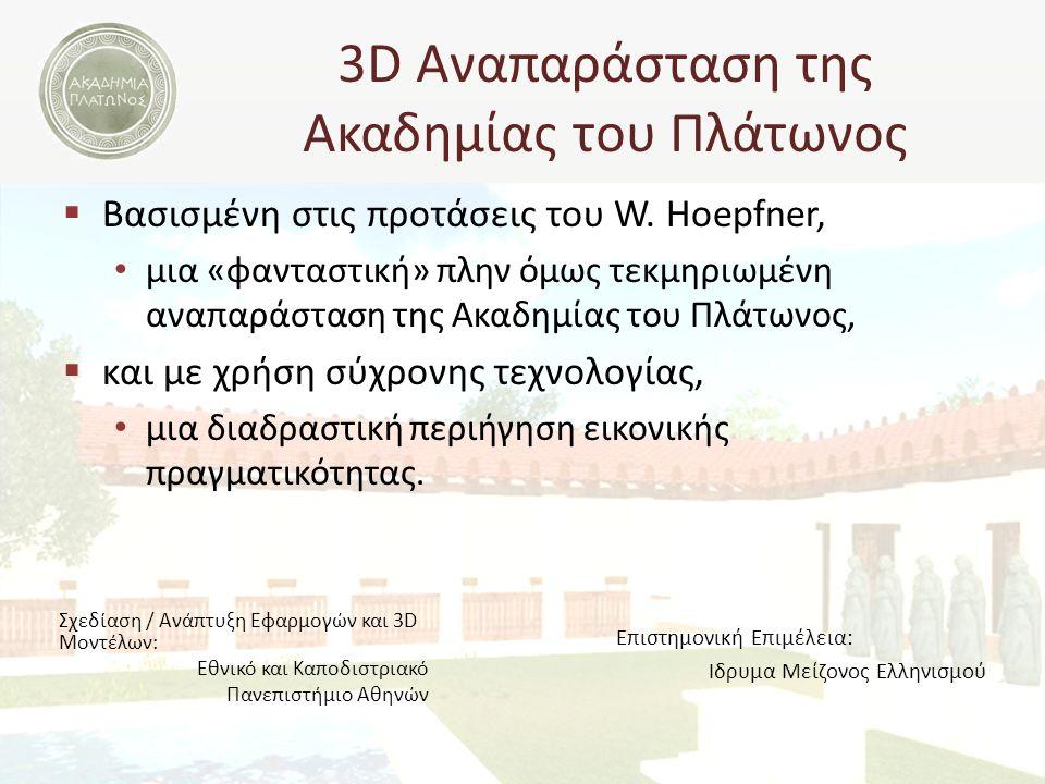 3D Αναπαράσταση της Ακαδημίας του Πλάτωνος  Βασισμένη στις προτάσεις του W.