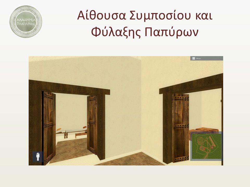 Αίθουσα Συμποσίου και Φύλαξης Παπύρων