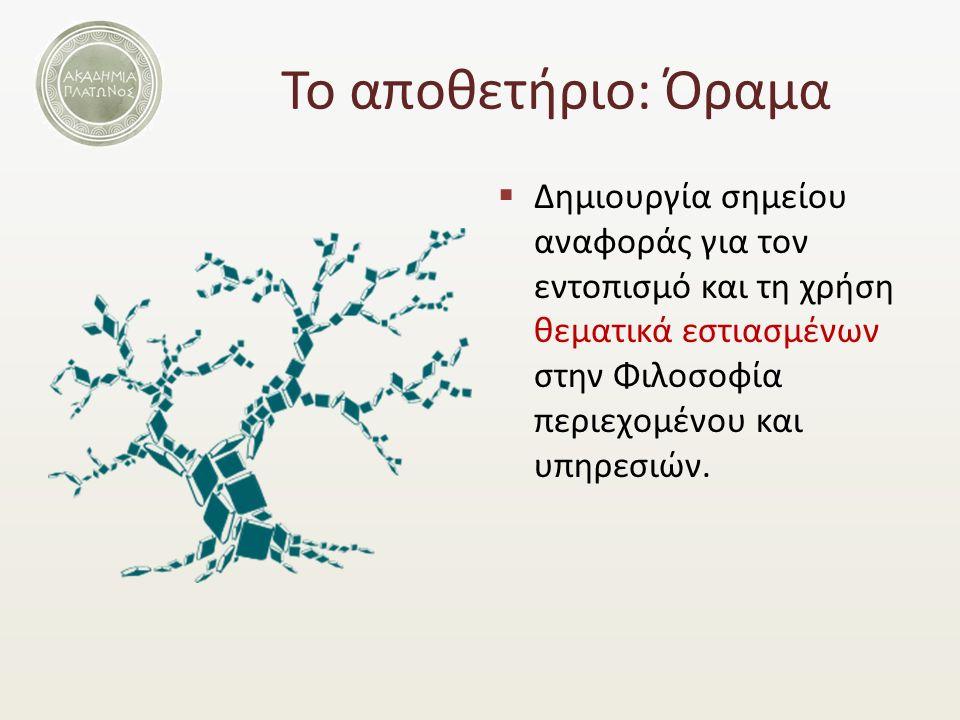 Το αποθετήριο: Όραμα  Δημιουργία σημείου αναφοράς για τον εντοπισμό και τη χρήση θεματικά εστιασμένων στην Φιλοσοφία περιεχομένου και υπηρεσιών.