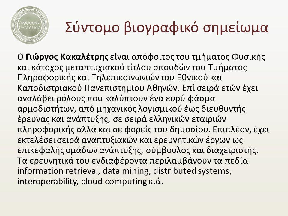 Σύντομο βιογραφικό σημείωμα Ο Γιώργος Κακαλέτρης είναι απόφοιτος του τμήματος Φυσικής και κάτοχος μεταπτυχιακού τίτλου σπουδών του Τμήματος Πληροφορικής και Τηλεπικοινωνιών του Εθνικού και Καποδιστριακού Πανεπιστημίου Αθηνών.