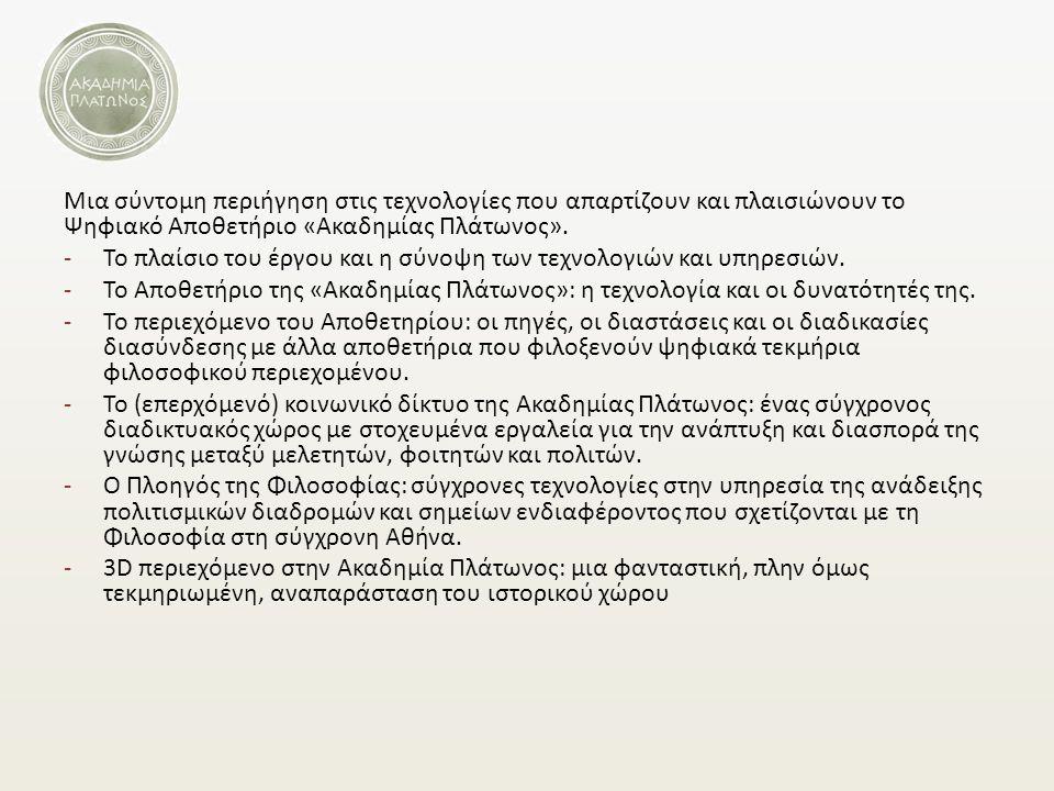 Μια σύντομη περιήγηση στις τεχνολογίες που απαρτίζουν και πλαισιώνουν το Ψηφιακό Αποθετήριο «Ακαδημίας Πλάτωνος».