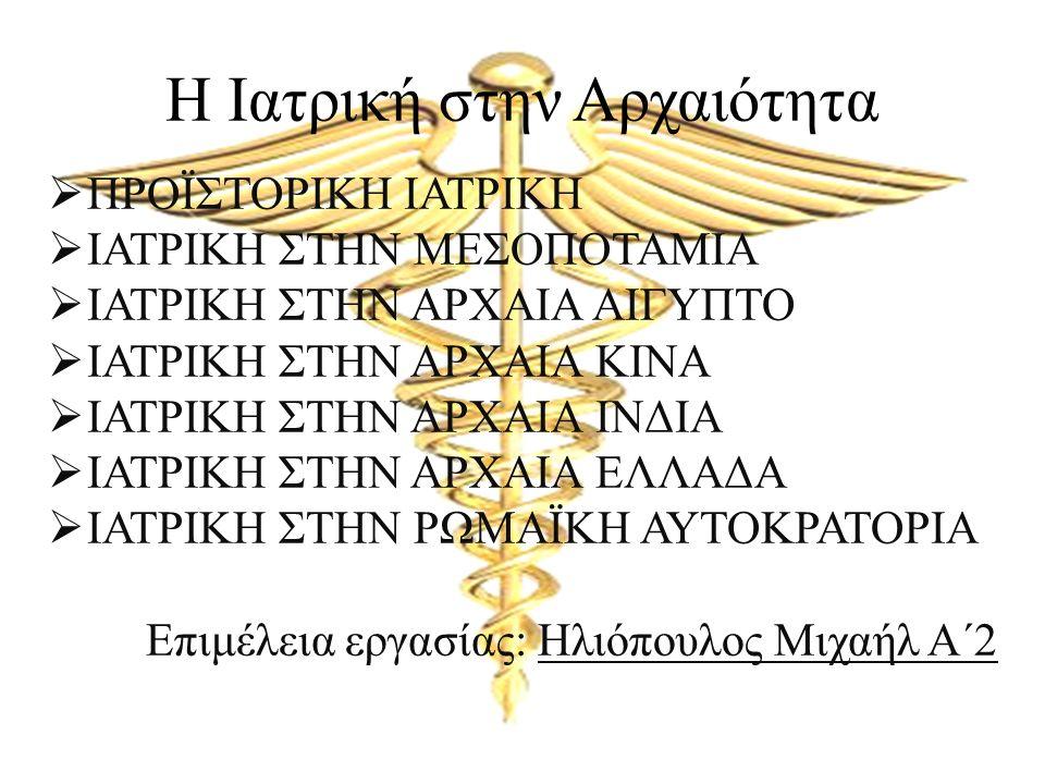 Ιατρική στην αρχαία Αίγυπτο Συνήθεις πρακτικές:  Επικάλυψη επιφανειακών πληγών με μέλι (φυσικός τρόπος επούλωσης και καταπολέμησης βακτηριδίων)  Χρήση παρασκευάσματος από λεπτό φλοιό ιτιάς, που περιέχει μια φυσική αναλγητική ουσία, χημικώς συγγενή με την ασπιρίνη  Τοποθέτηση μουχλιασμένου ψωμιού σε πληγές, κάτι που αποδείχθηκε μόλις στον 20 ο αιώνα ότι μπορεί να προκαλέσει ευεργετικά αποτελέσματα λόγω της πενικιλίνης.