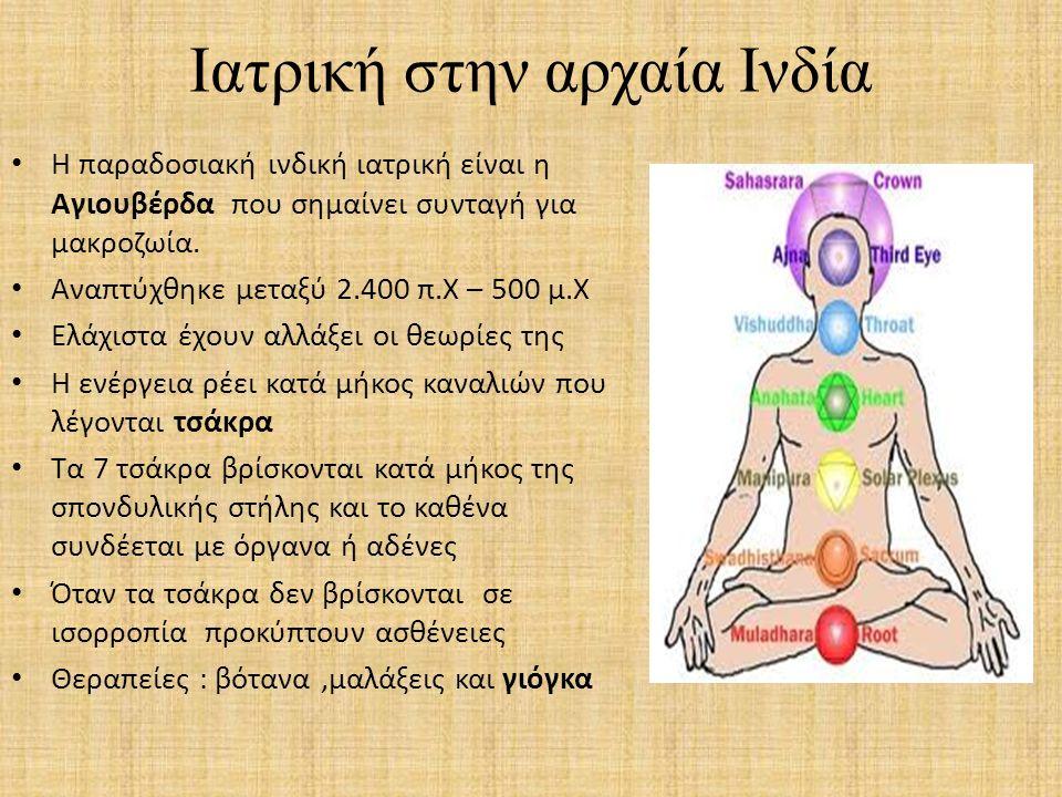 Ιατρική στην αρχαία Ινδία Η παραδοσιακή ινδική ιατρική είναι η Αγιουβέρδα που σημαίνει συνταγή για μακροζωία. Αναπτύχθηκε μεταξύ 2.400 π.Χ – 500 μ.Χ Ε