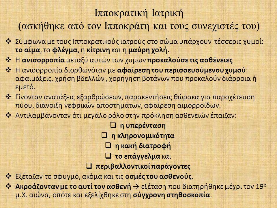 Ιπποκρατική Ιατρική (ασκήθηκε από τον Ιπποκράτη και τους συνεχιστές του)  Σύμφωνα με τους Ιπποκρατικούς ιατρούς στο σώμα υπάρχουν τέσσερις χυμοί: το