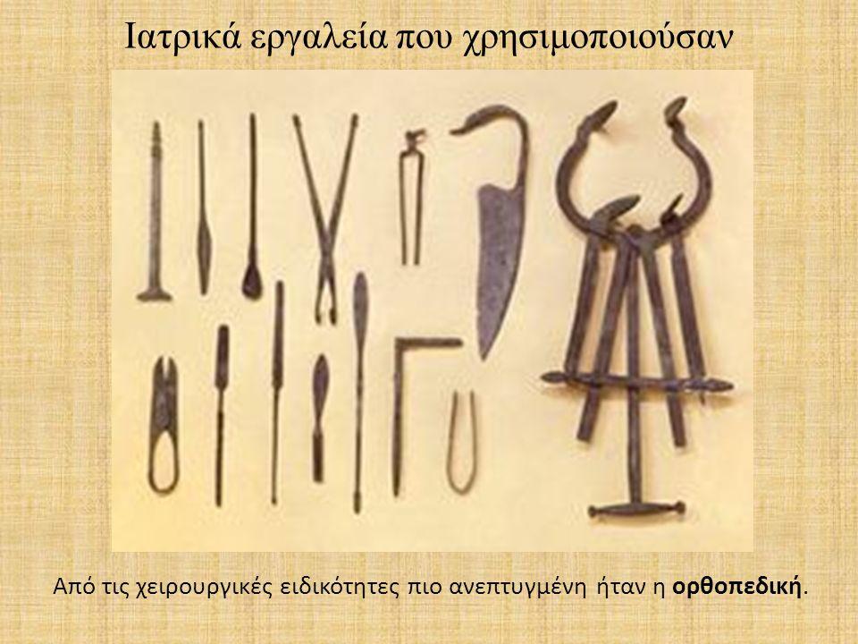 Ιατρικά εργαλεία που χρησιμοποιούσαν Από τις χειρουργικές ειδικότητες πιο ανεπτυγμένη ήταν η ορθοπεδική.