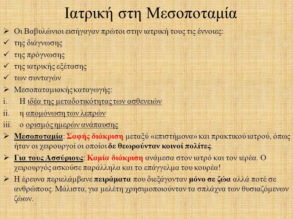 Ιατρική στη Μεσοποταμία  Οι Βαβυλώνιοι εισήγαγαν πρώτοι στην ιατρική τους τις έννοιες: της διάγνωσης της πρόγνωσης της ιατρικής εξέτασης των συνταγών