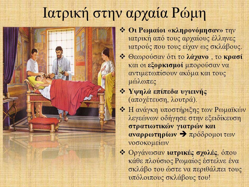 Ιατρική στην αρχαία Ρώμη  Οι Ρωμαίοι «κληρονόμησαν» την ιατρική από τους αρχαίους έλληνες ιατρούς που τους είχαν ως σκλάβους.  Θεωρούσαν ότι το λάχα