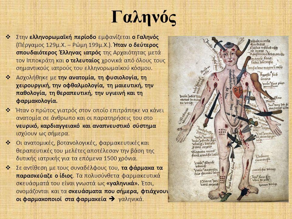 Γαληνός  Στην ελληνορωμαϊκή περίοδο εμφανίζεται ο Γαληνός (Πέργαμος 129μ.Χ. – Ρώμη 199μ.Χ.). Ήταν ο δεύτερος σπουδαιότερος Έλληνας ιατρός της Αρχαιότ