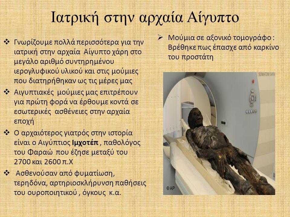Ιατρική στην αρχαία Αίγυπτο  Γνωρίζουμε πολλά περισσότερα για την ιατρική στην αρχαία Αίγυπτο χάρη στο μεγάλο αριθμό συντηρημένου ιερογλυφικού υλικού