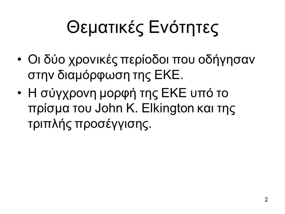 2 Θεματικές Ενότητες Οι δύο χρονικές περίοδοι που οδήγησαν στην διαμόρφωση της ΕΚΕ.