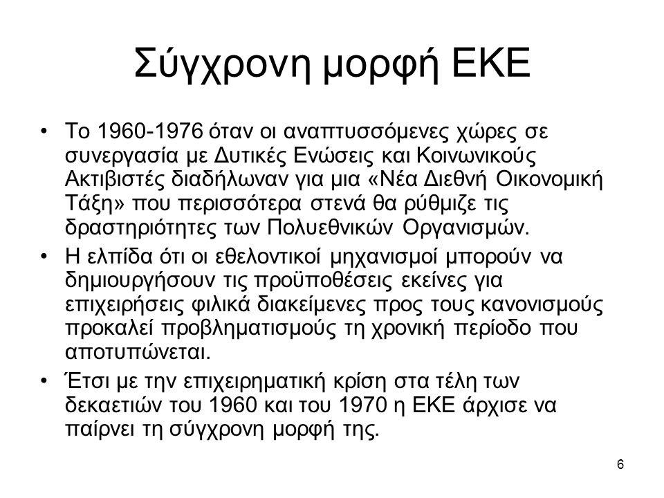 6 Σύγχρονη μορφή ΕΚΕ Το 1960-1976 όταν οι αναπτυσσόμενες χώρες σε συνεργασία με Δυτικές Ενώσεις και Κοινωνικούς Ακτιβιστές διαδήλωναν για μια «Νέα Διεθνή Οικονομική Τάξη» που περισσότερα στενά θα ρύθμιζε τις δραστηριότητες των Πολυεθνικών Οργανισμών.