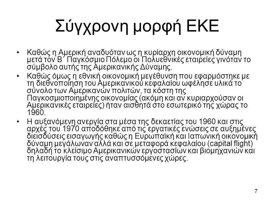 7 Σύγχρονη μορφή ΕΚΕ Καθώς η Αμερική αναδυόταν ως η κυρίαρχη οικονομική δύναμη μετά τον Β΄ Παγκόσμιο Πόλεμο οι Πολυεθνικές εταιρείες γινόταν το σύμβολο αυτής της Αμερικανικής Δύναμης.