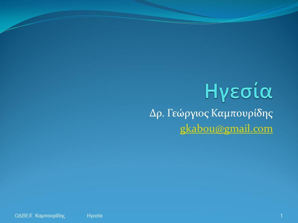 Δρ. Γεώργιος Καμπουρίδης gkabou@gmail.com ΟΔΒΕ/Γ. ΚαμπουρίδηςΗγεσία1