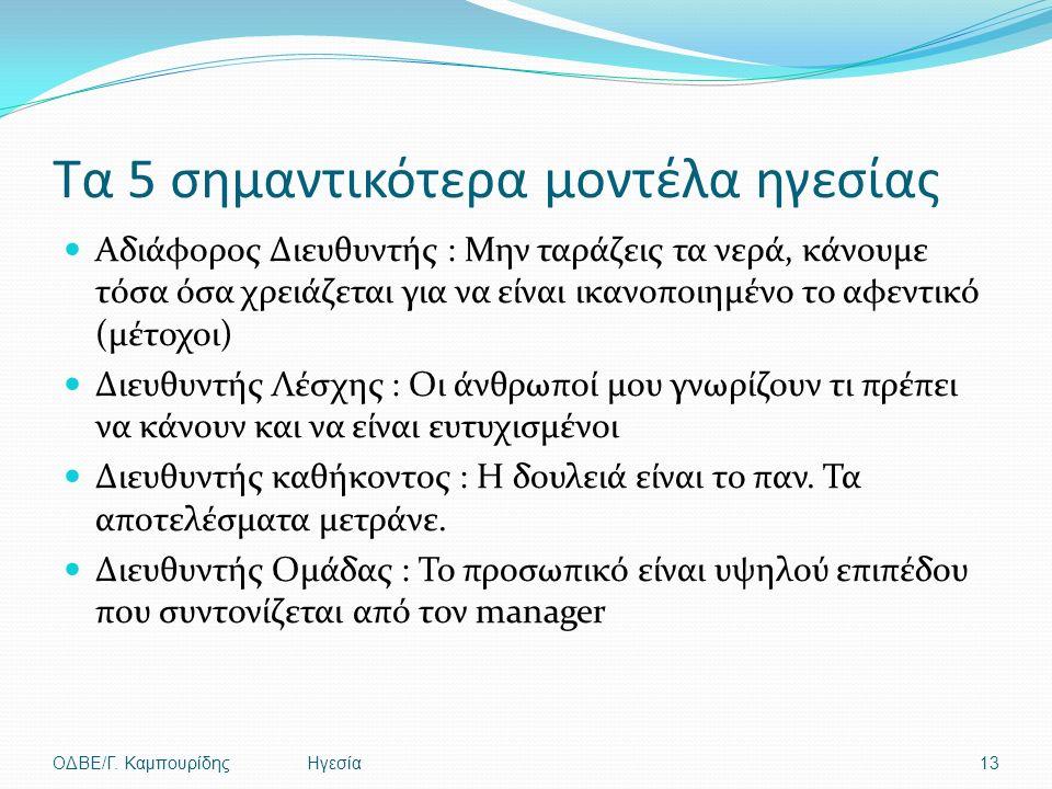 Τα 5 σημαντικότερα μοντέλα ηγεσίας Αδιάφορος Διευθυντής : Μην ταράζεις τα νερά, κάνουμε τόσα όσα χρειάζεται για να είναι ικανοποιημένο το αφεντικό (μέτοχοι) Διευθυντής Λέσχης : Οι άνθρωποί μου γνωρίζουν τι πρέπει να κάνουν και να είναι ευτυχισμένοι Διευθυντής καθήκοντος : Η δουλειά είναι το παν.